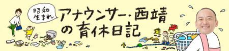 昭和生まれ、アナウンサー西靖の育休日記