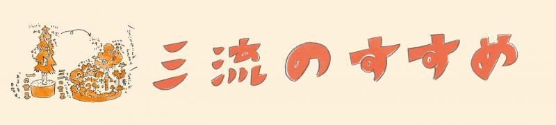 特集『三流のすすめ』発刊記念 安田登×平川克美 対談(前編)