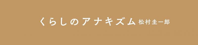 『くらしのアナキズム』(松村圭一郎 著)「はじめに」を公開!