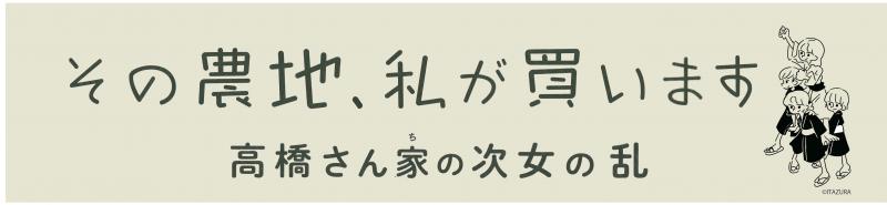 『その農地、私が買います 高橋さん家の次女の乱』、いよいよ明日発刊!