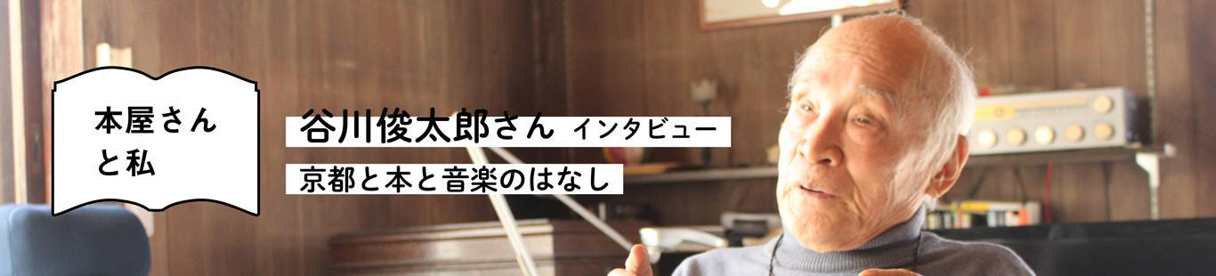 谷川俊太郎さんインタビュー 京都と本と音楽のはなし(1)