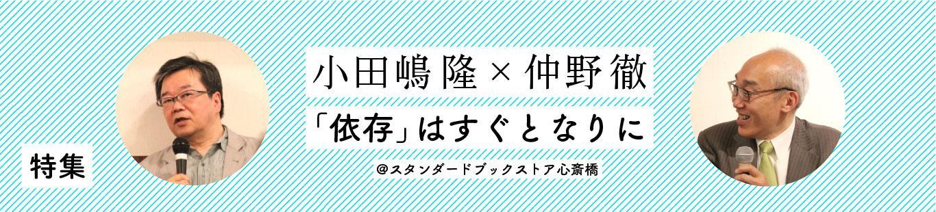 小田嶋 隆×仲野 徹 「依存」はすぐとなりに(1)