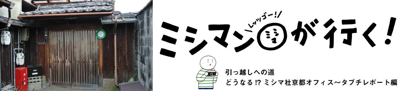 引っ越しへの道 どうなる!? ミシマ社京都オフィス〜タブチレポート編