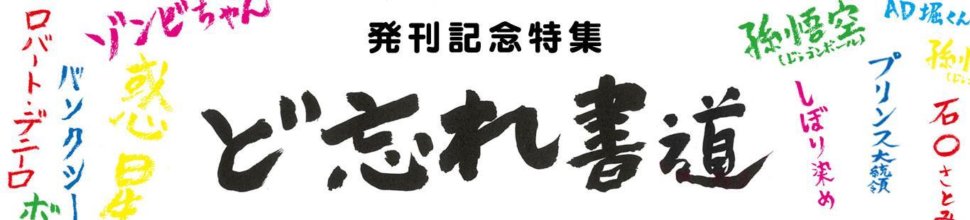 『ど忘れ書道』ついに発刊!!!