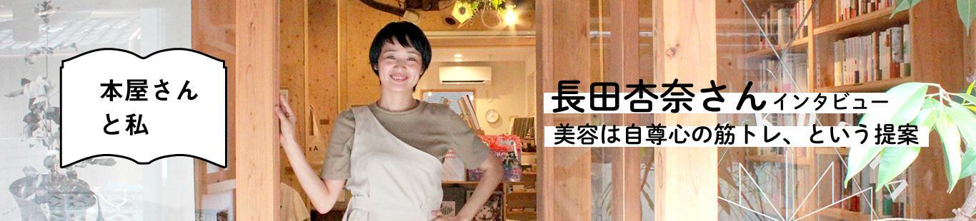 長田杏奈さんインタビュー 美容は自尊心の筋トレ、という提案(1)