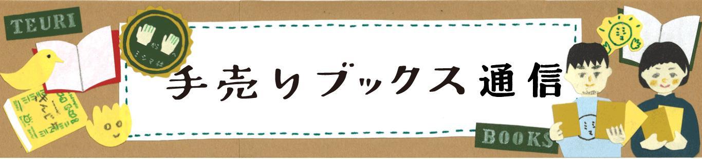 「手売りシール大賞」開催します!