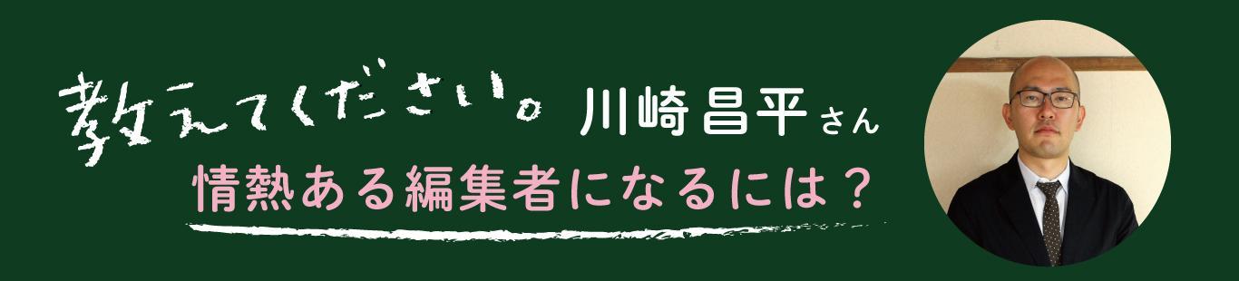 川崎昌平さんに聞く 情熱ある編集者になるにはどうしたらいいですか?