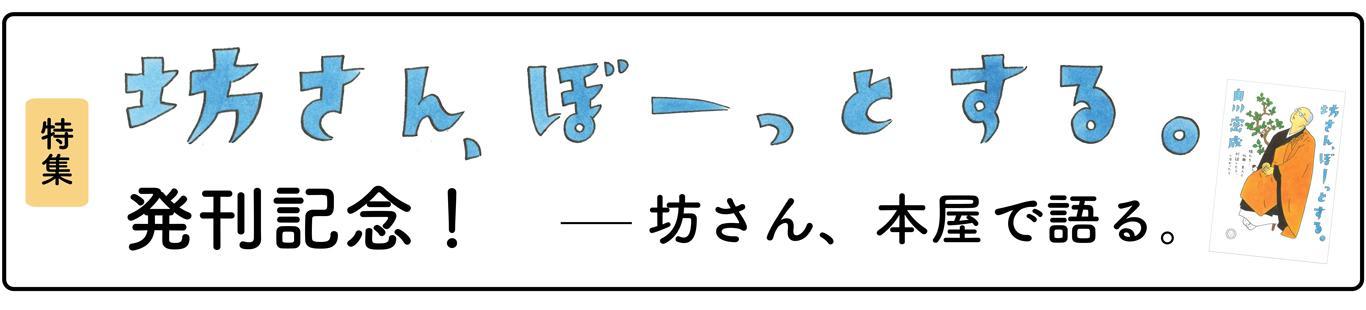 坊さん、本屋で語る。白川密成×辻山良雄(1)