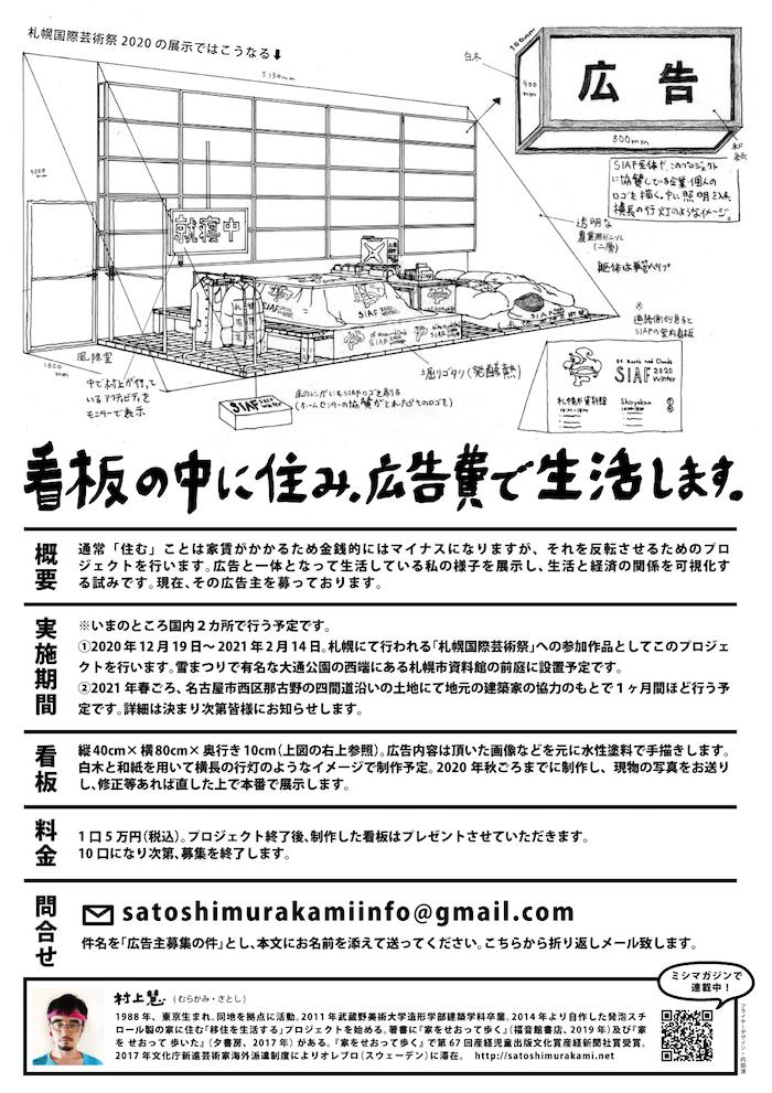 200711-bosyu2.jpg