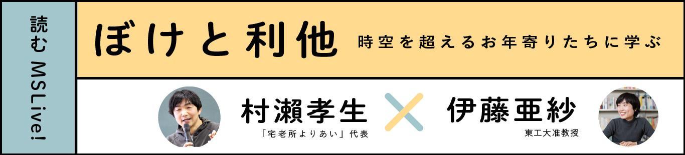 伊藤亜紗さん×村瀨孝生さん「ぼけと利他」(2)