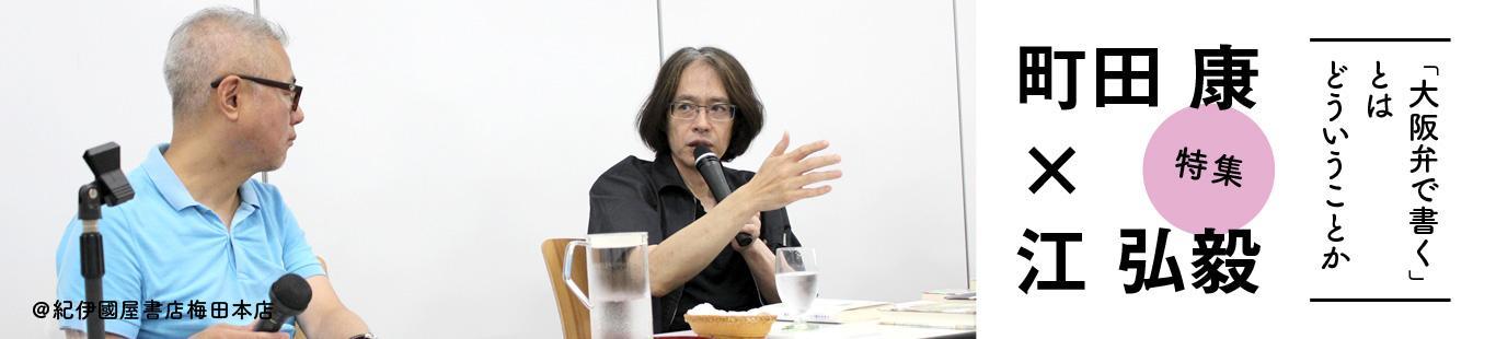 町田 康×江 弘毅 「大阪弁で書く」とはどういうことか(1)