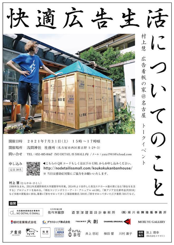 210628_kokuchi2.jpeg