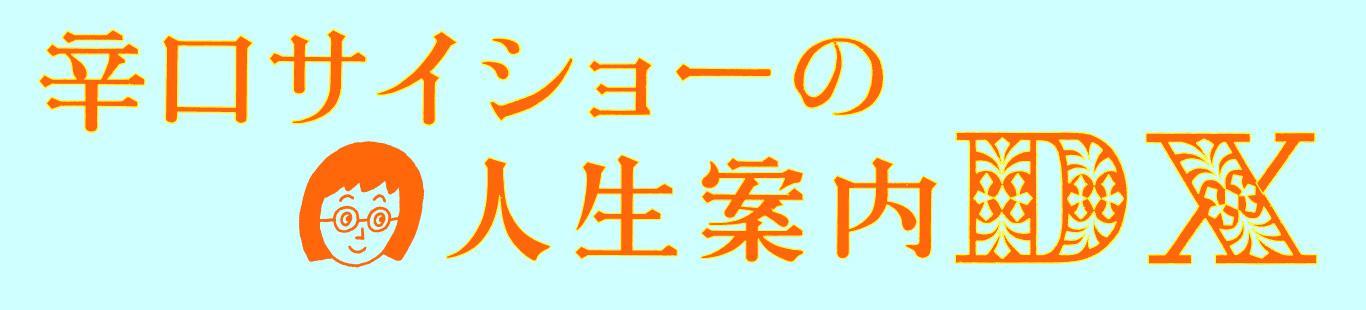 『辛口サイショーの人生案内DX』刊行記念 最相葉月さんに訊く!「人生案内」の職人技 (前編)