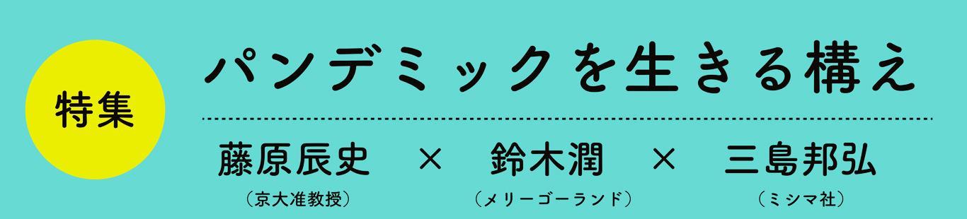 パンデミックを生きる構え(1) 藤原辰史×鈴木潤×三島邦弘