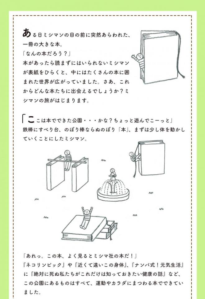 サイドストーリー1(結合済).jpg
