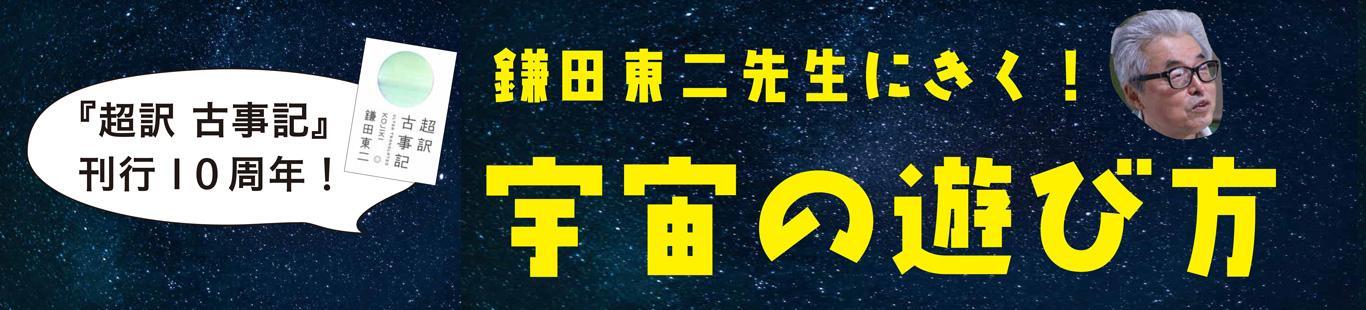 鎌田東二先生にきく! 宇宙の遊び方(1)