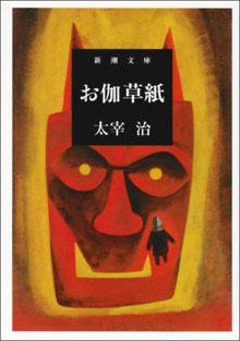 book-hirakawa.jpg
