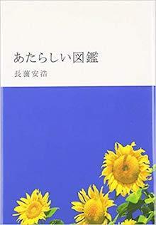 book_gotomiduki_2.jpg