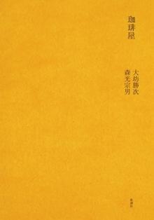 book_ikawa.jpg