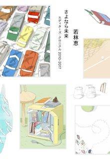 book_matumura.jpg