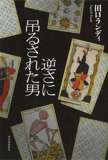 book_missei.jpg
