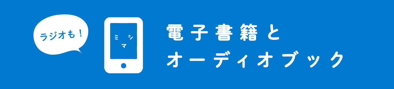 【一覧】ミシマ社の電子書籍とオーディオブック