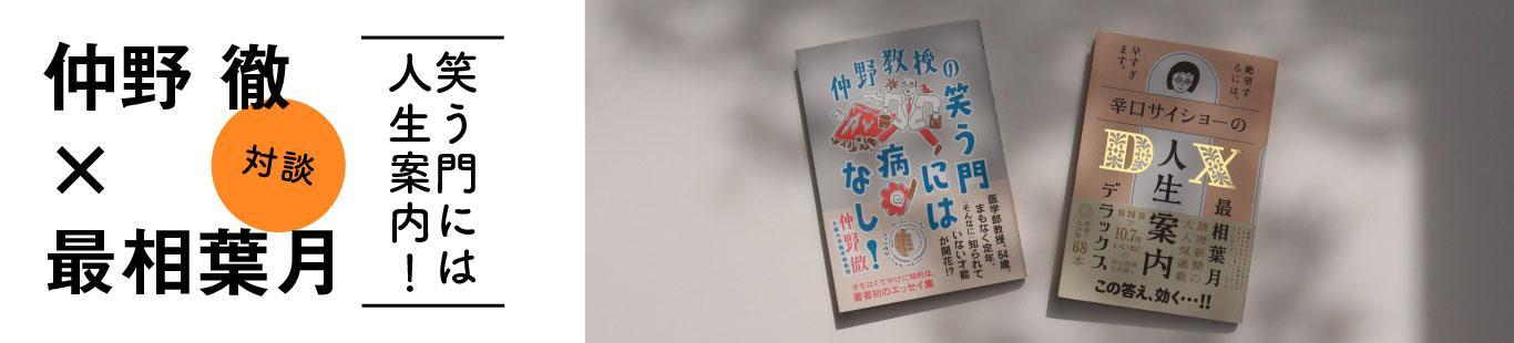 最相葉月×仲野徹「笑う門には人生案内!」(1)