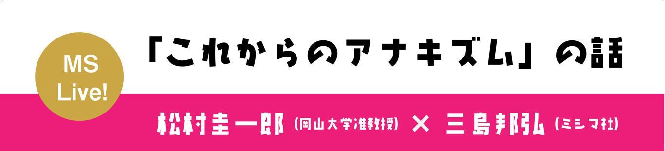 「これからのアナキズム」の話 松村圭一郎×三島邦弘(1)