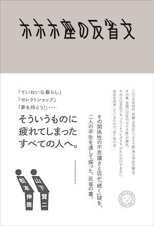 hohoho_shoei2.jpg