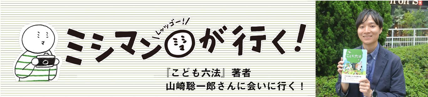 『こども六法』著者・山崎聡一郎さんに会いに行く!
