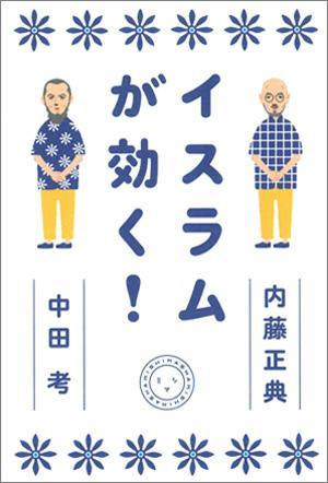 shoei_isuramukiku.jpg