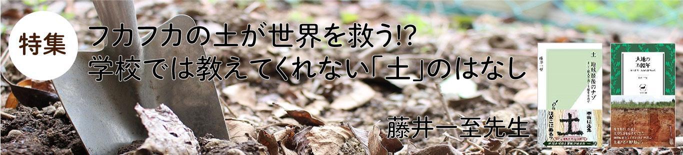 フカフカの土が世界を救う!? 学校では教えてくれない「土」のはなし(1)