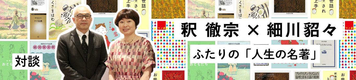 釈徹宗×細川貂々 ふたりの「人生の名著」(と、おすすめの本)(1)