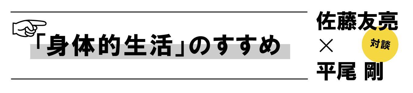 佐藤友亮×平尾 剛「身体的生活」のすすめ