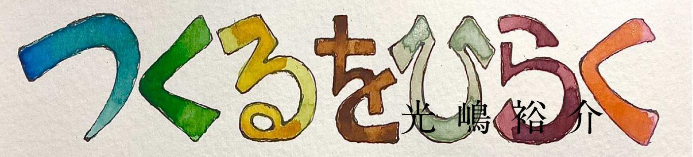 光嶋裕介×藤原徹平「自分でつくる」を取り戻す 〜〜映画「サンドラの小さな家」公開記念トークショー〜〜