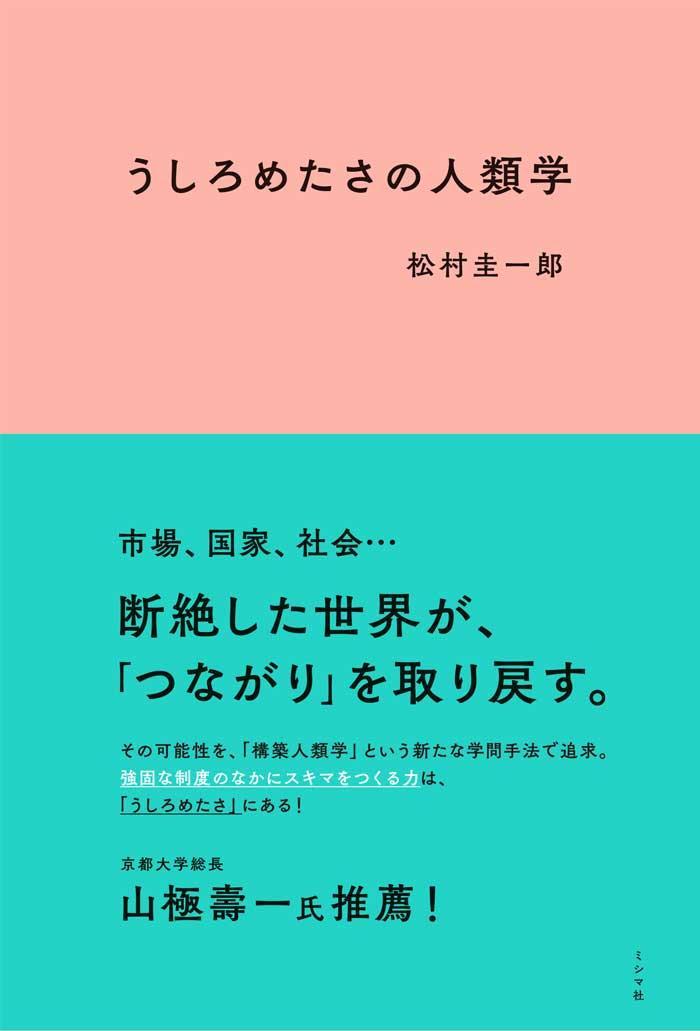 ushirometasa_shoei.jpg