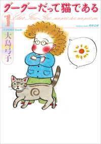 グーグーだって猫である(1)