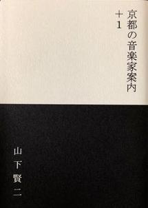 京都の音楽家案内 +1