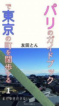 パリのガイドブックで東京の町を闊歩する 1