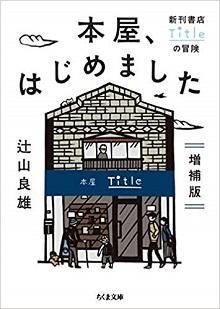本屋、はじめました 増補版 ─新刊書店Titleの冒険