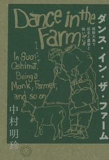 ダンス・イン・ザ・ファーム 周防大島で坊主と農家と他いろいろ